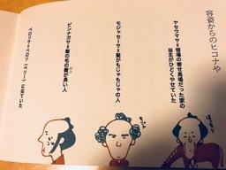 ヒコナ3.jpg