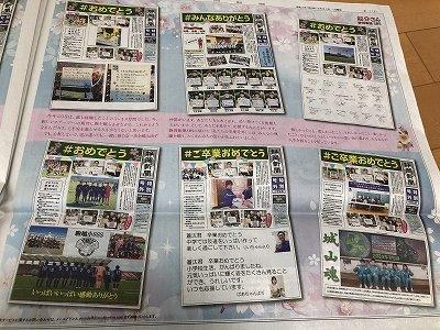 卒業号外ブログ②.jpg