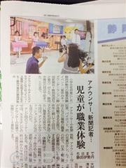 キッズ新聞記事