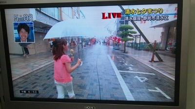 中継雨.jpg