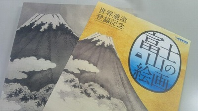富士山絵画.jpg