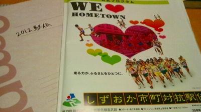 駅伝book2.jpg