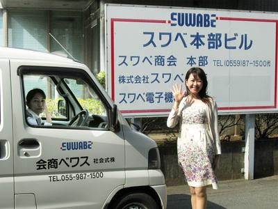 suwabe.jpg