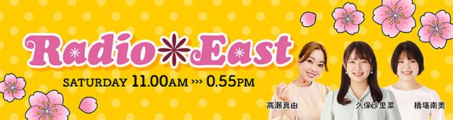 Radio*East