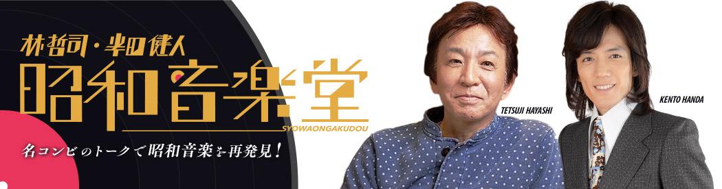 林哲司・半田健人 昭和音楽堂