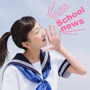 TNN学校ニュース