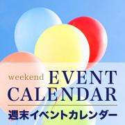 週末イベントカレンダー