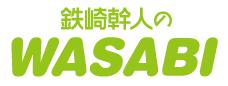 wasabi_logo.png