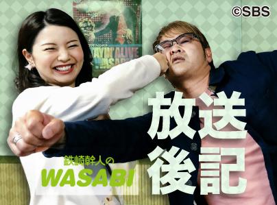 WASABI_oa01.jpg