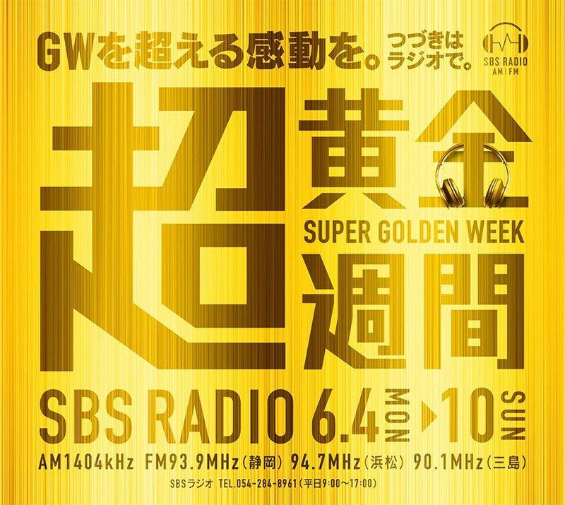 sbsradioGW.jpg