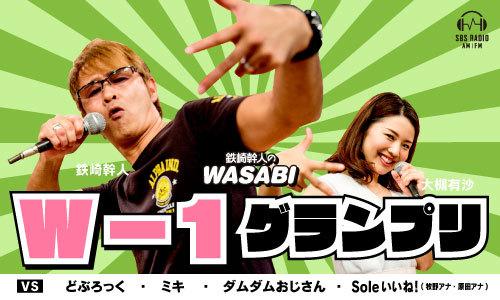 wasabi0604_02.jpg