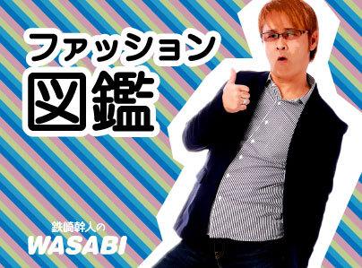 wasabi_f.jpg