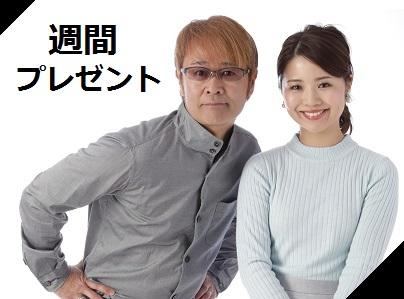 wasabi_present.jpg