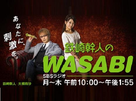 wasabi_w465h345.jpg