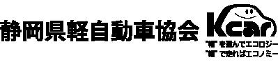 静岡県軽自動車協会
