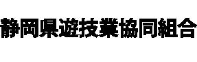 静岡県遊技業協同組合