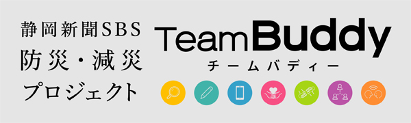 TeamBuddy(チームバディー)