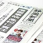 静岡新聞購読のお申し込み