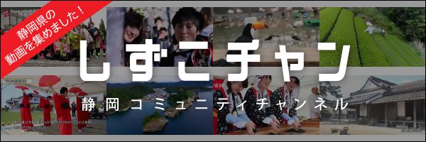 しずこチャン - 静岡コミュニティチャンネル