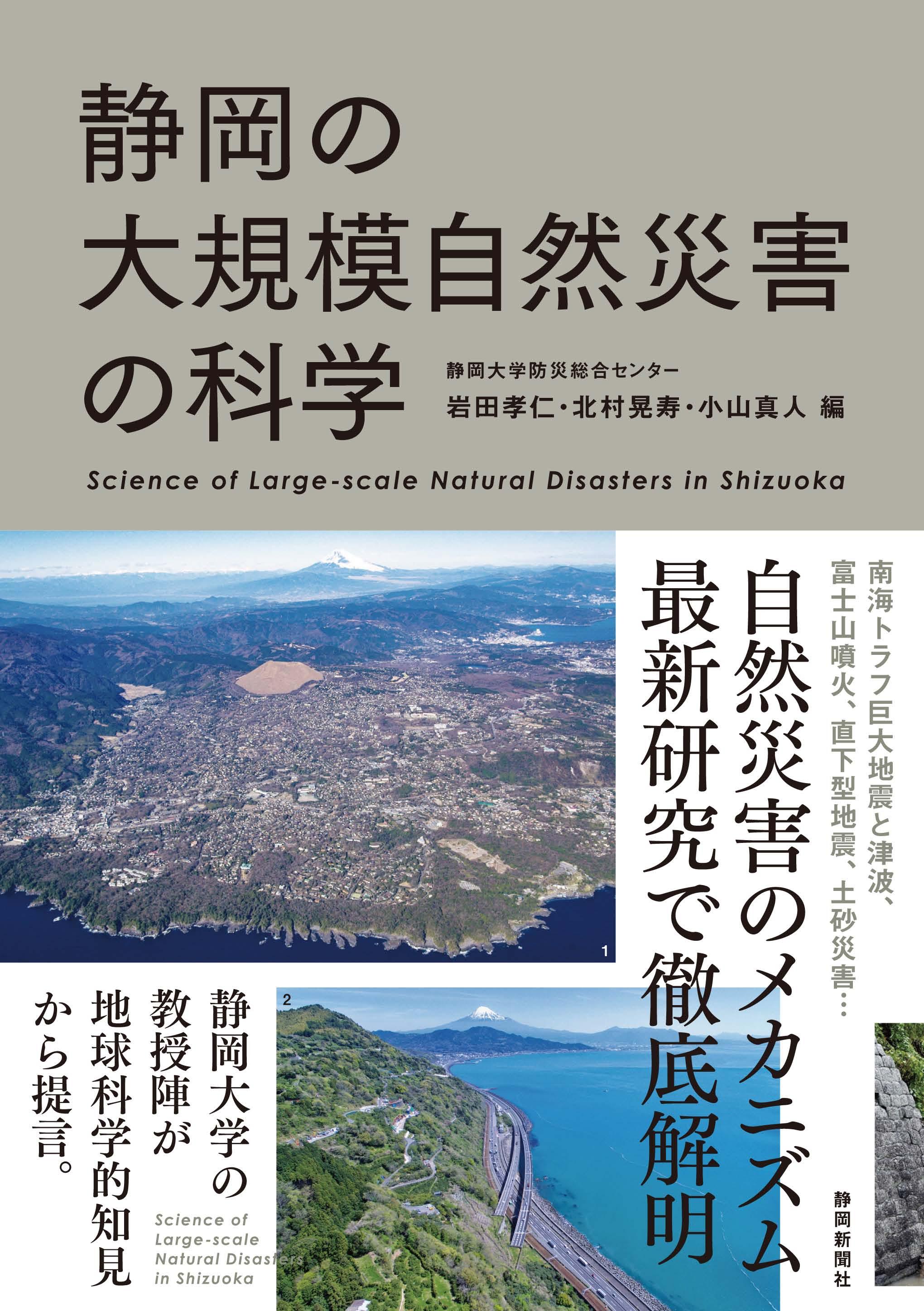 静岡の大規模自然災害の科学