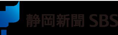 静岡新聞SBS