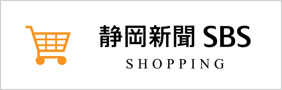 静岡新聞SBS SHOPPING