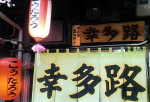 We asked for green leaves oden street (good luck multi-way)
