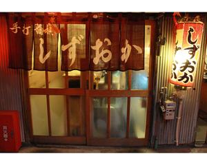 Teuchi soba Shizuoka green leaves oden street store