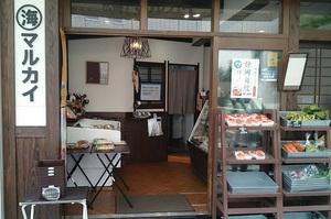 靜岡、用宗產讓知道的marukai吳服町商店