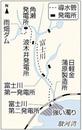 雨畑ダム、角瀬発電所、波木井発電所、富士川第一発電所、富士川第二発電所、日軽金蒲原製造所