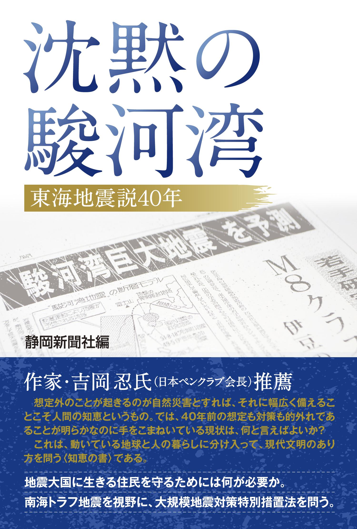 沈黙の駿河湾 東海地震説40年