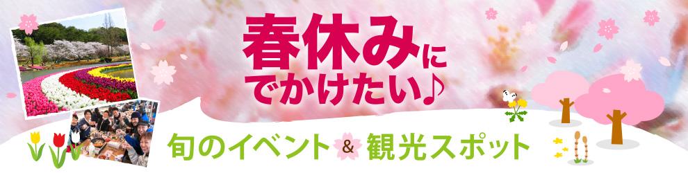静岡]2018春休みにでかけたい♪...