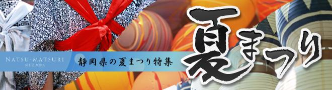 静岡の夏祭り特集2017