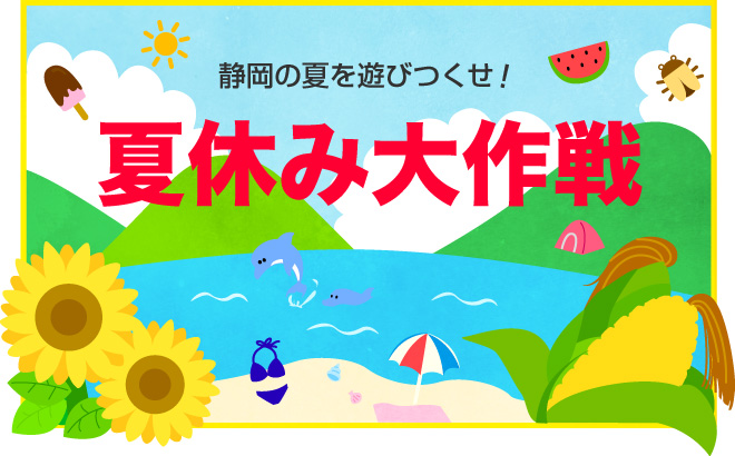 夏休み イベント