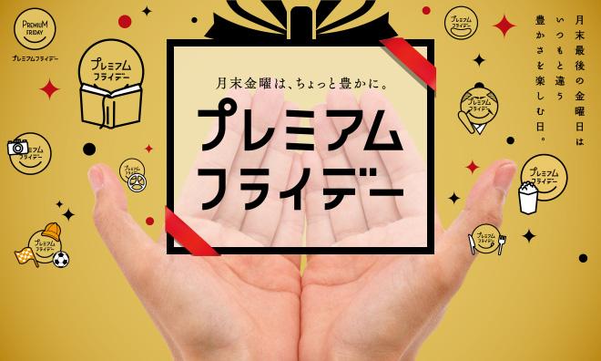 月末金曜は、ちょっと豊かに。静岡市のプレミアムフライデー
