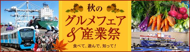 秋のグルメフェア&産業祭
