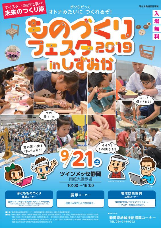 Manufacturing Festa 2019 in Shizuoka