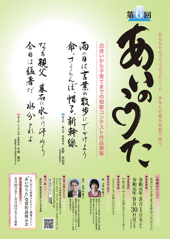"""The sixth """"tanka contest ... from ainouta - encounter to child care"""" work offer"""