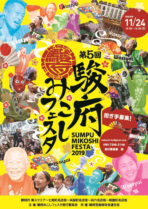 The fifth kaishunfu mikoshi Festa