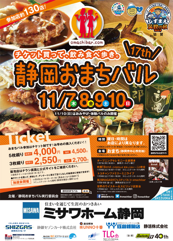 The 17th Shizuoka Central Town Baru