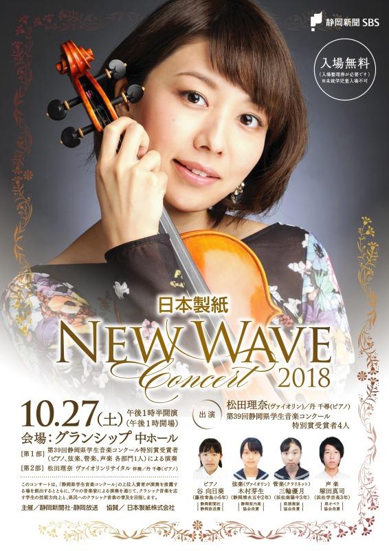 日本製紙 New Wave Concert 2018