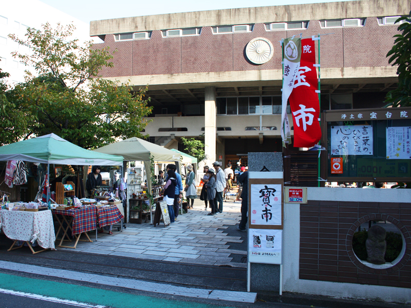 Big festival/treasure city of the House of treasure stand Narita God of Fire autumn