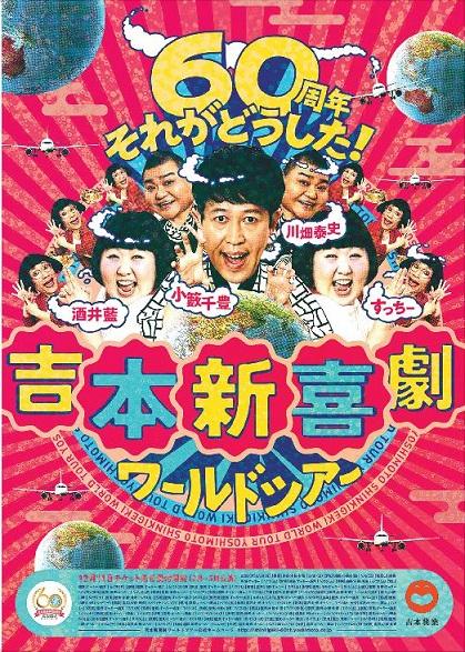 吉本新喜劇全国ツアー2019 静岡公演