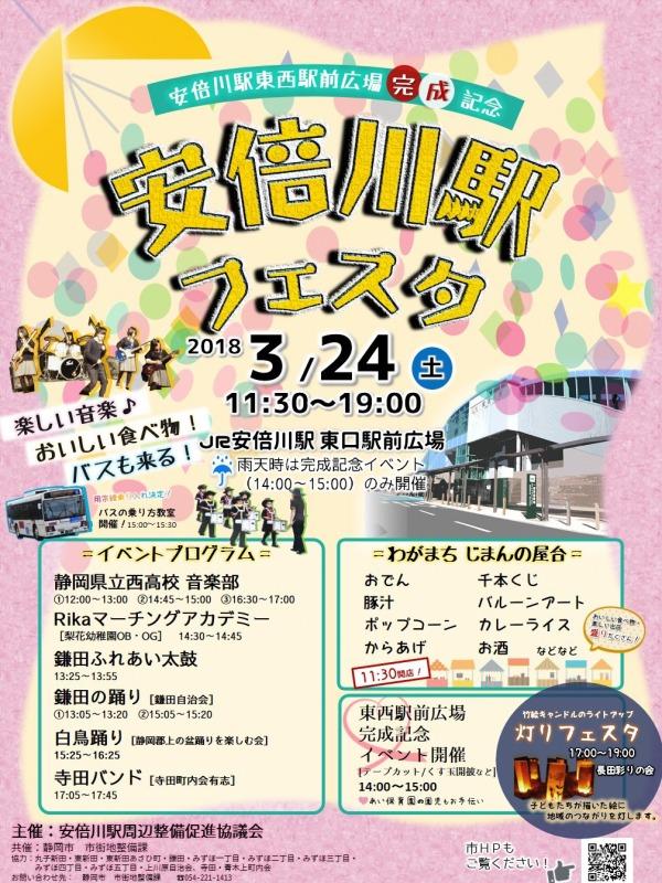 安倍川駅フェスタ