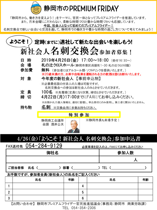 Recruitment of premium Friday new member of society business card exchange society participants of Shizuoka-shi