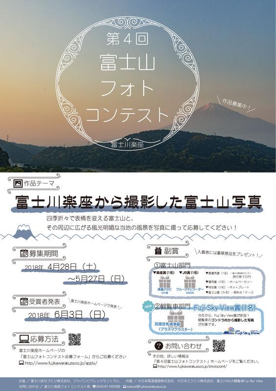 富士川楽座 第4回「富士山フォトコンテスト」