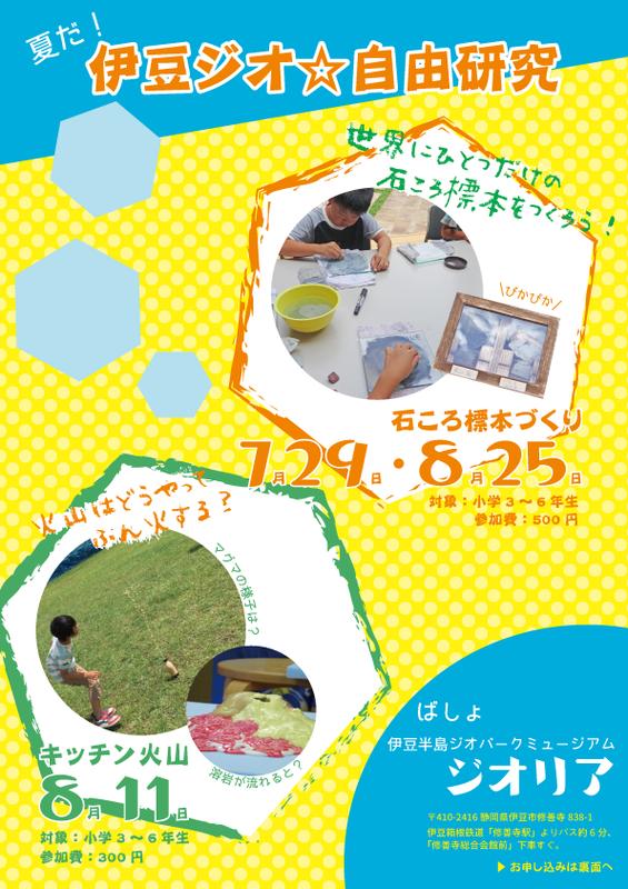夏だ!伊豆ジオ☆自由研究<石ころ標本づくり>7/29