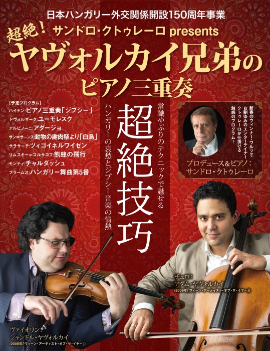 Sandro kuturero presents transcendence! Piano trio of yavorukai brothers