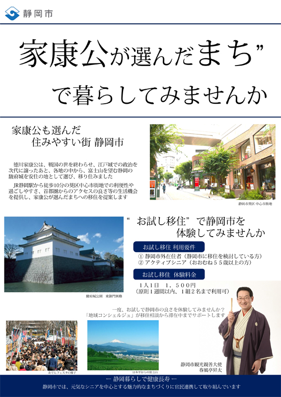 "[reception desk resumption] ""Aoi Central Town living experience"" in Shizuoka-city center city area for emigration applicants to Shizuoka-city"