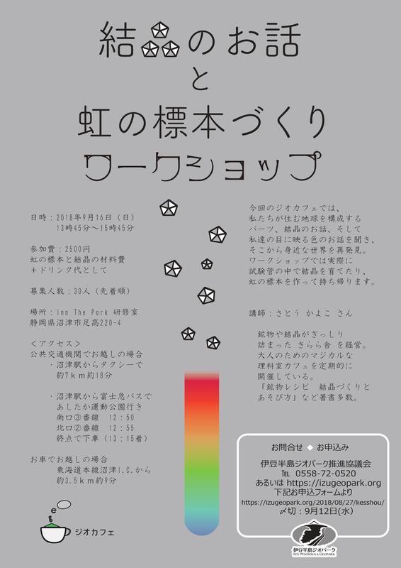ジオカフェ第3弾「結晶のお話と虹の標本づくりWS」